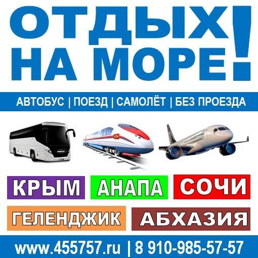 Туры на Черное море
