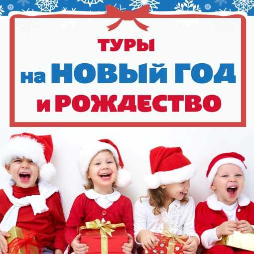 Туры на Новый Год и Рождество из Иваново