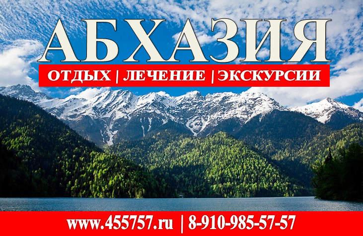 Туры в Абхазию из Иваново
