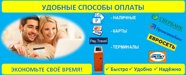 Удобные способы оплаты забронированного тура для физических лиц