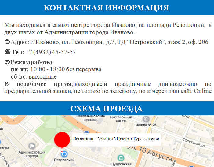 """Контакты Учебного Центра """"Лексикон"""""""