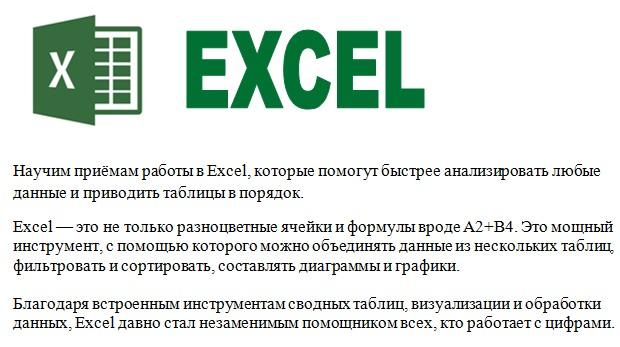 Зелёный логотип Excel и надпись обучение Эксель