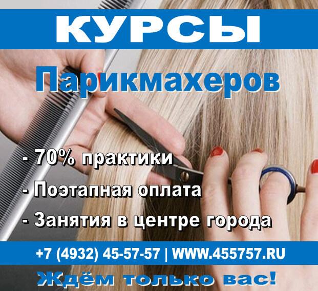 Курсы парикмахеров в Иваново с нуля