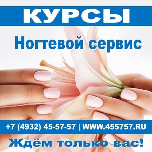Обучение Мастеров ногтевого сервиса