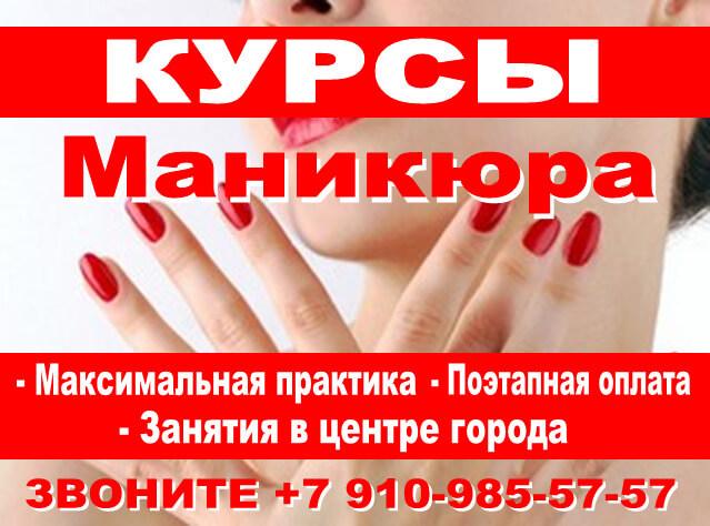 Обучение маникюру в Иваново
