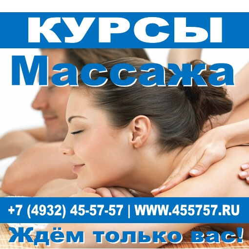 Обучение массажу в Иваново