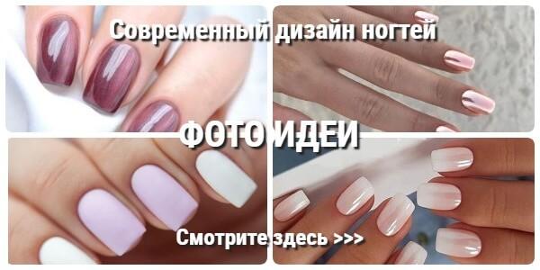 Статья Современный дизайн ногтей