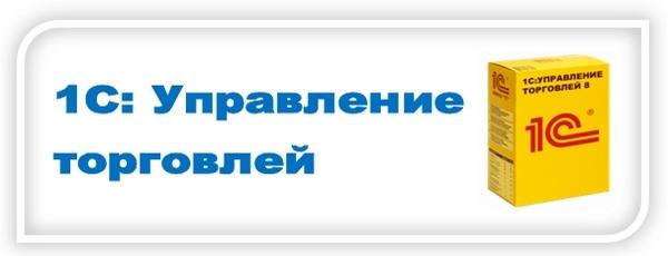 Курсы 1С Управление торговлей, обучение в Иваново