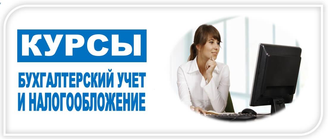 Обучение бухгалтерскому учету и налогообложению