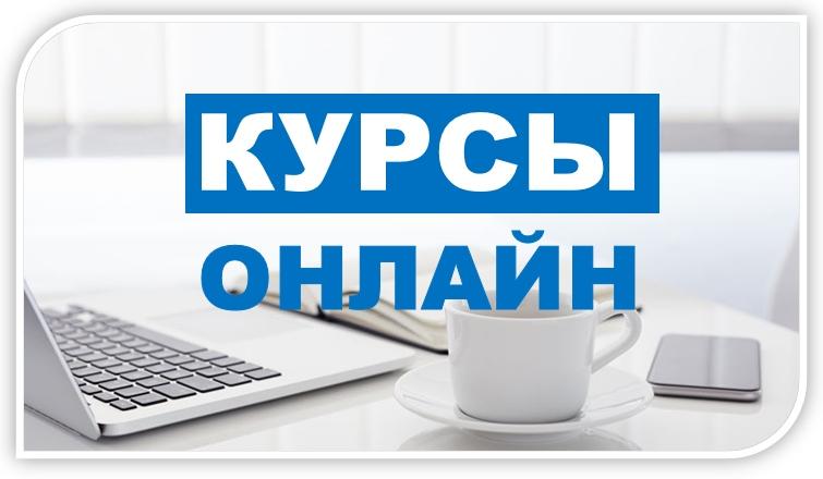 Дистанционный образование онлайн