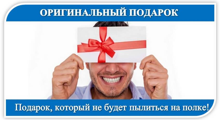 Подарочный сертификат - Оригинальный подарок от Учебного Центра