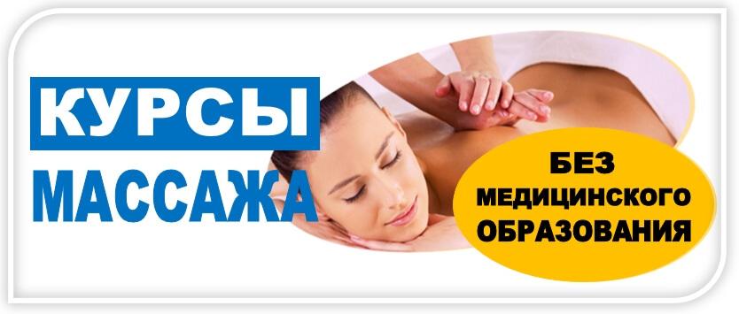 Обучение массажу в Иваново с сертификатом