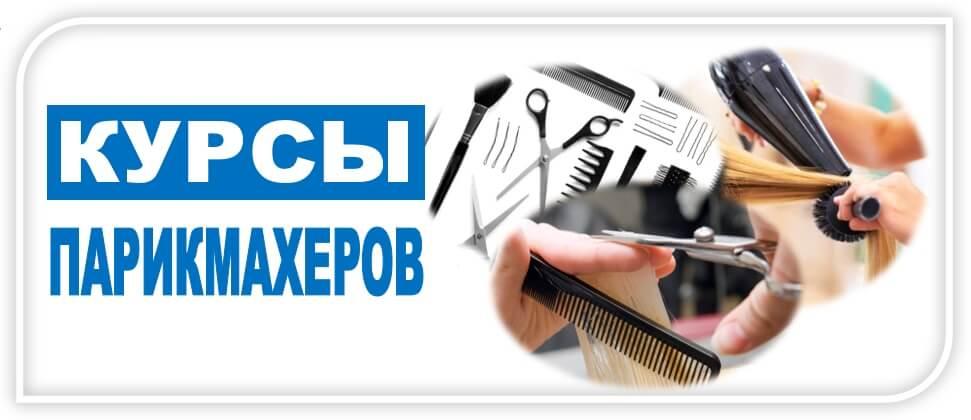 Обучение на парикмахера, курсы парикмахеров