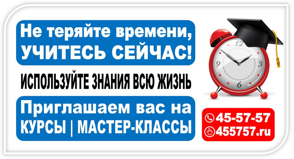 Обучение на курсах в городе Иваново, Учебный Центр Лексикон