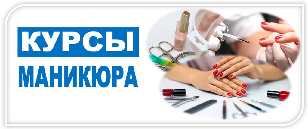 Обучение на курсах маникюра в Иваново, Учебный Центр Лексикон