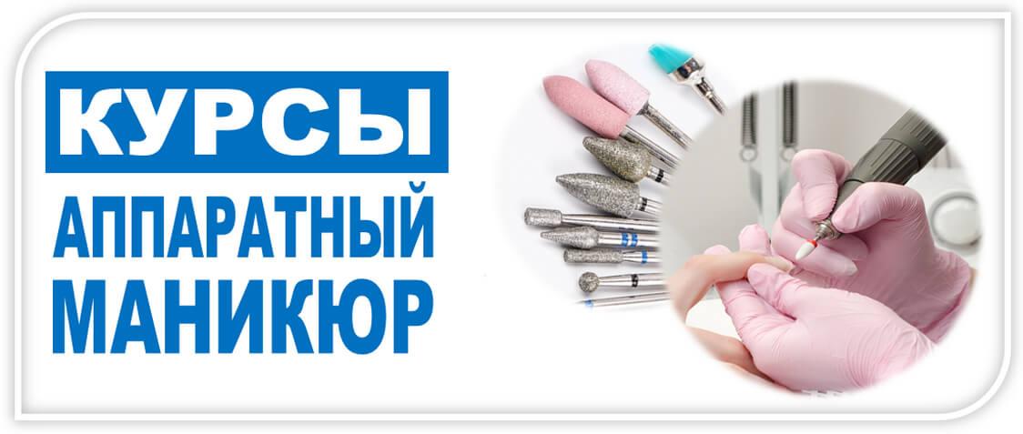 Аппаратный маникюр обучение для начинающих в Иваново
