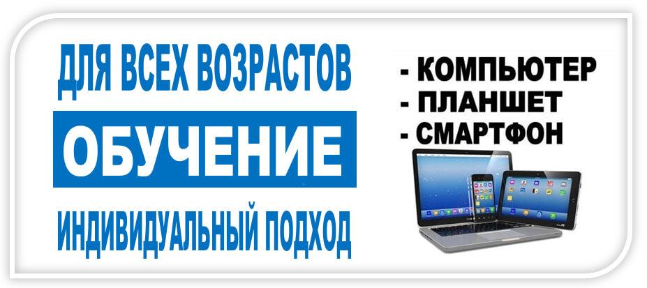 Обучение работе с планшетом и смартфоном