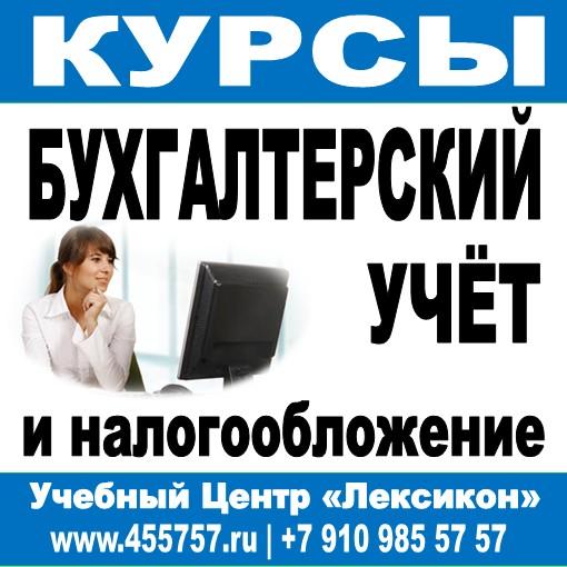 Курсы бухгалтерского учета в Иваново