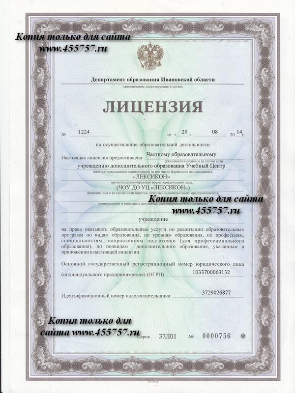 Лицензия на право ведения образовательной деятельности Учебного Центра Лексикон