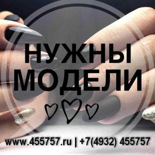 Приглашаем моделей на бесплатные услуги: маникюр, наращивание ногтей, покрытие гель-лаком