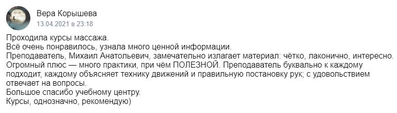 Отзыв о курсах массаж из группы ВК - Лексикон   Учебный Центр   Иваново