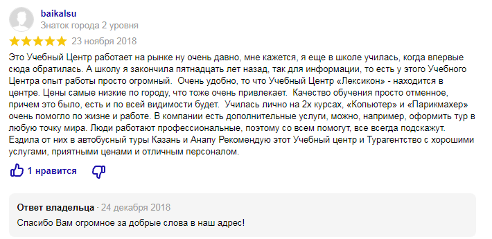 отзыв 2019 о курсах в Иваново