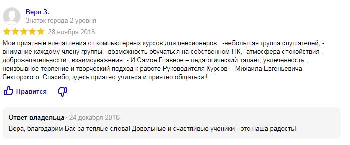 Отзыв о компьютерных курса для пенсионеров в Иваново