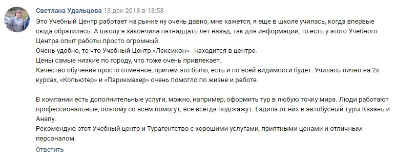 Отзыв о курсах парикмахеров в Иваново