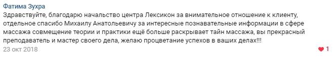 Фото Отзыв о курсах Массаж в Иваново