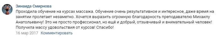 Где я проходил курсы Массажа в Иваново