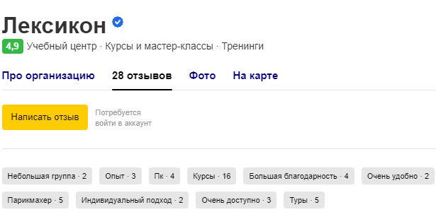 """Рейтинг и Отзывы из Яндекса профиля - """"Лексикон"""" Учебный Центр и Турагентство"""
