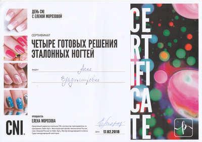 Сертификат Мастер ногтевого сервиса