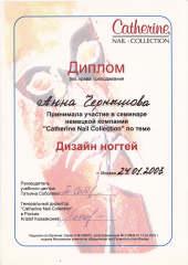 Диплом семинара Немецкой компании