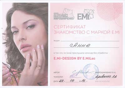 Сертификат семинара по маникюру