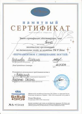 Сертификат по технологии ухода за ногтями