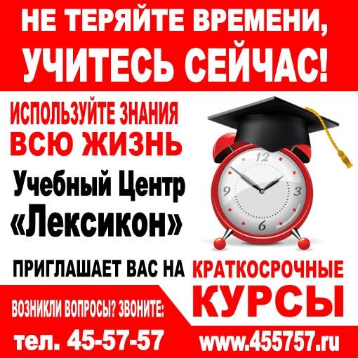 Обучение на курсах в городе Иваново