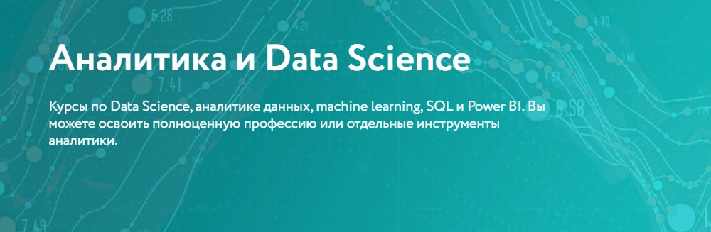 Курсы по аналитике данных и Data Science