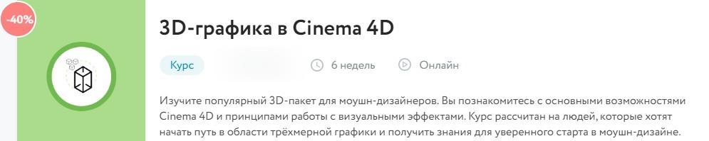 Курсы  3D-графика в Cinema 4D