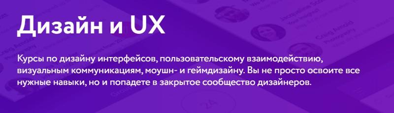 Курсы по дизайну интерфейсов