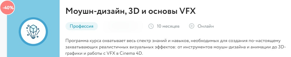 онлайн обучение основ 3D и VFX дизайна