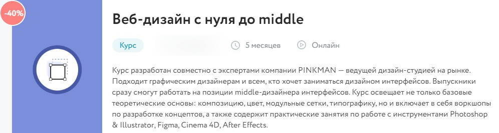 Курс Веб-дизайн с нуля до middle