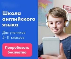 Английский язык для школьников 5 -11 классов