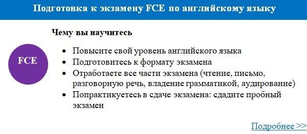 Подготовка к экзамену FCE по английскому языку
