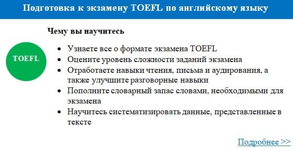 Подготовка к экзамену TOEFL по английскому языку