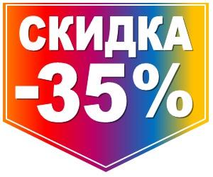 Скидка 35% на обучение Английскому языку