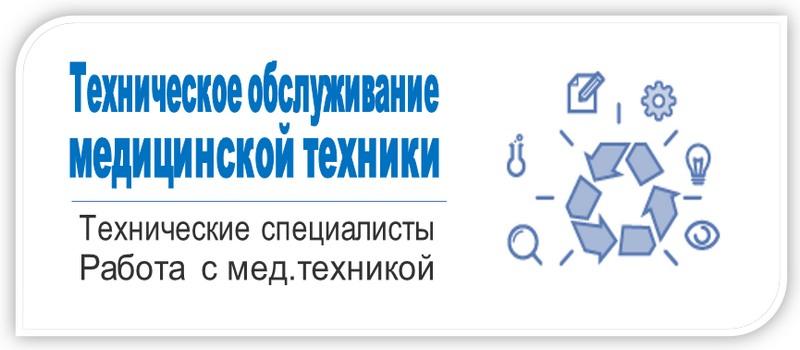 Техническое обслуживание медицинской техники (ТОМТ)