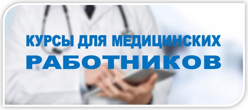 Курсы для медицинских работников