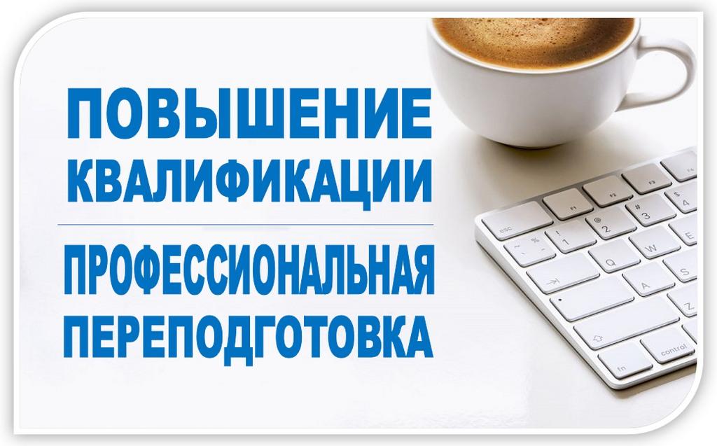 Курсы повышения квалификации и профессиональной переподготовки в Иваново