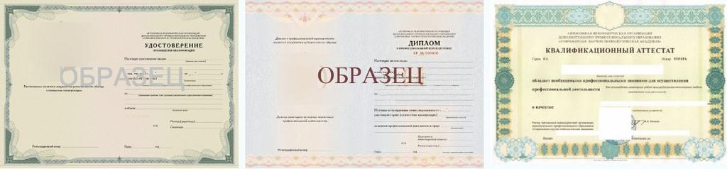 Образец диплома профессиональной переподготовки с присвоением квалификации
