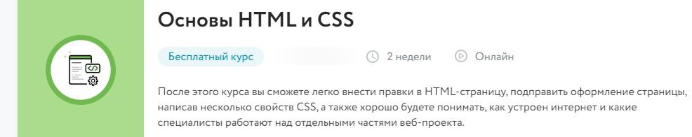 Курс Основы HTML и CSS